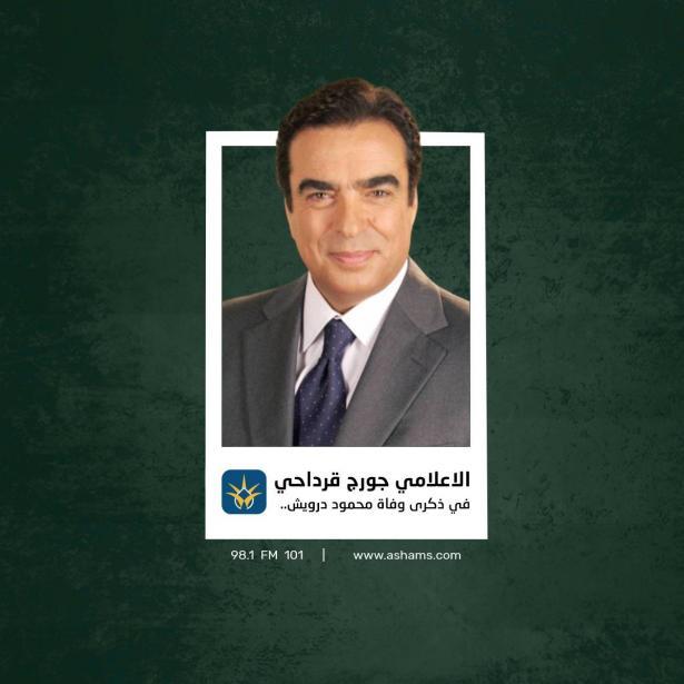 الاعلامي اللبناني جورج قرداحي لإذاعة الشمس: