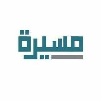 صندوق ومؤسسة مسيرة ينظم لقاءات مثرية وضرورية لدعم وتعزيز الجمعيات في المجتمع العربي