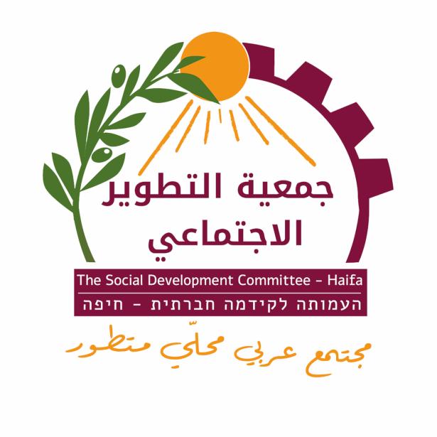 جمعية التطوير الاجتماعي حيفا تنظم سلسلة لقاءات بمواضيع مثرية استجابة لاحتياجات المجتمع هذه الفترة