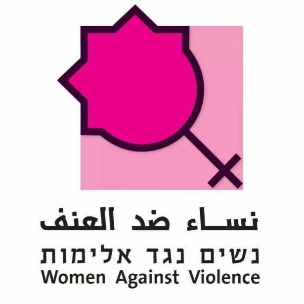 جمعية نساء ضد العنف تعلن عن افتتاح خدمة الدردشة WavoChat الجديدة