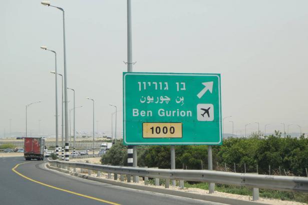 التقييدات الجديدة تدخل حيز التنفيذ من يوم الجمعة: هل سيعمل مطار بن غوريون؟
