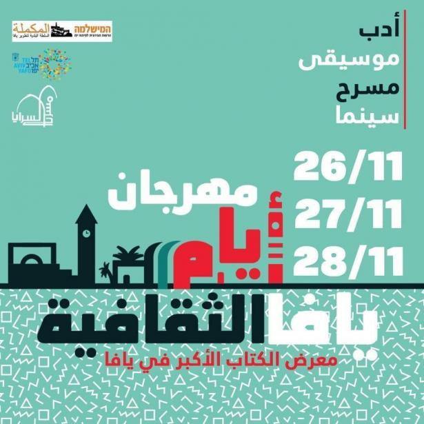 السرايا يعلن عن إنطلاق أيام يافا الثقافية وافتتاح معرض الكتاب