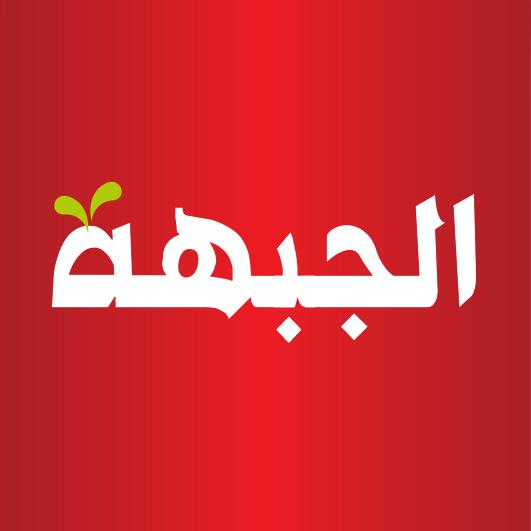 منصور دهامشة: اذا لم تتوافق مركبات المشتركة ستخوض الجبهة الانتخابات لوحدها