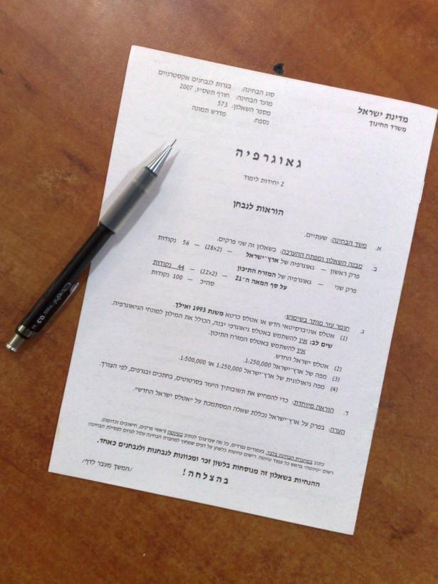 استثناء امتحانات العلامة الواقية وامتحانات البجروت لطلاب الصفوف الحادية والثانية عشر