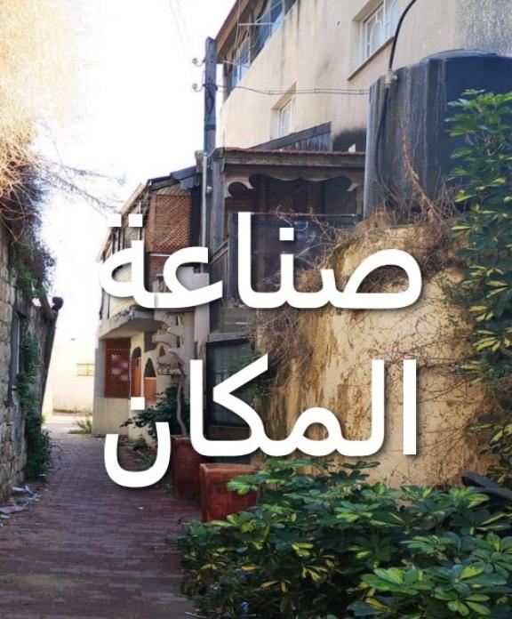 مشروع فريد من نوعه: