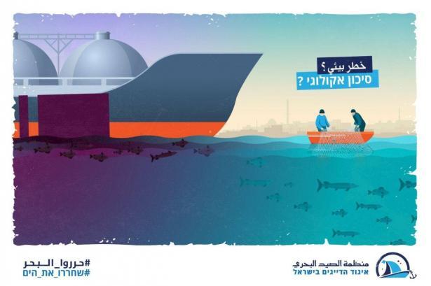 أطلقت منظمة الصيد البحري حملة تحت عنوان