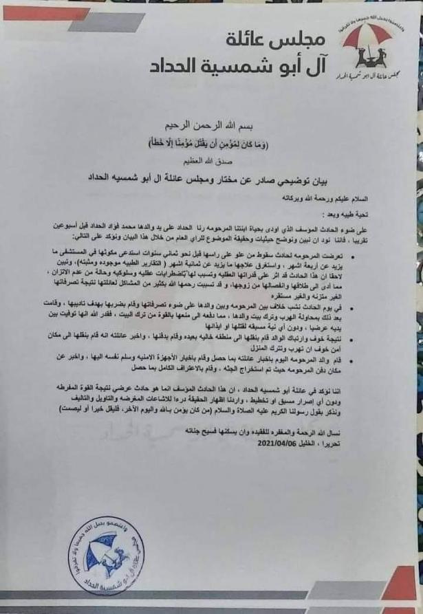 عائلة أبو شميسة بعد مقتل ابنتها وتعليقات مواقع التواصل رافضة وغاضبة!