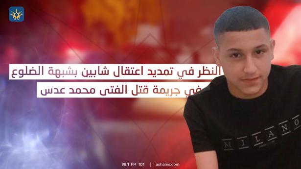 النظر في تمديد اعتقال شابين من جلجولية بشبهة الضلوع في جريمة قتل ابن القرية الفتى محمد عبد الرازق عدس (15 عاما)
