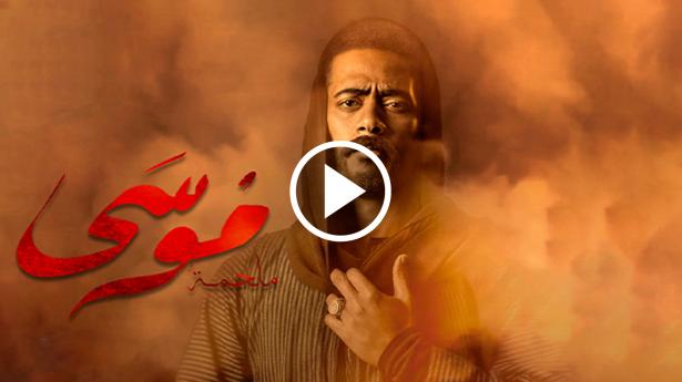 مسلسل موسى.. محمد رمضان صياد تماسيح