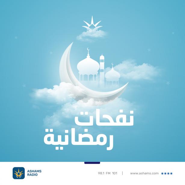 برنامج نفحات رمضانية 2021 - الحلقة 25
