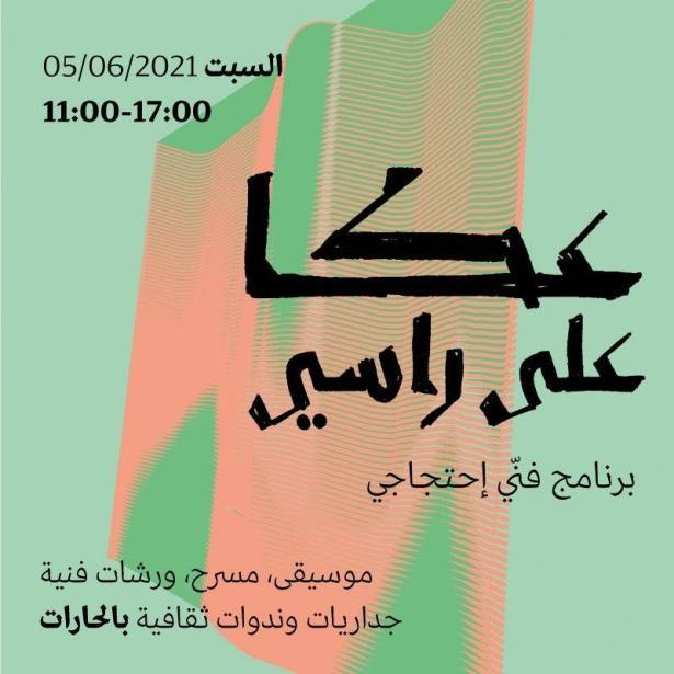 برنامج فنّي إحتجاجي في عكا