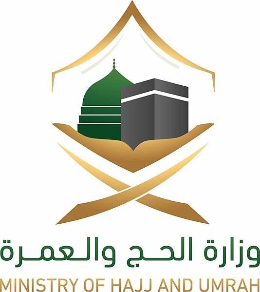 وزارة الحج والعمرة: تقتصر مناسك الحج والعمرة على المواطنين والمقيمين داخل المملكة