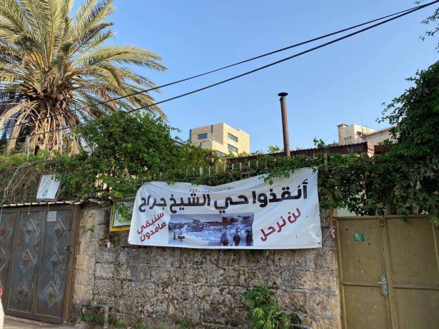 العليا الإسرائيلية تقرر النظر بإخلاء عائلات من الشيخ جرّاح حتى 20 تموز