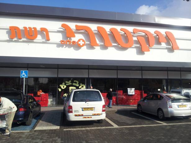 رفض محامي شركة فيكتوري, يهودا ايفرجن, اعادة العمال العرب المفصولين عن العمل من فرع متجر فيكتوري بطبريا