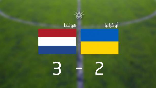 يورو 2020: هولندا تتفوق على أوكرانيا بثلاثة اهداف مقابل هدفين