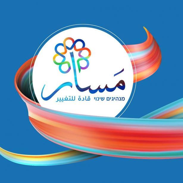 برنامج مسار للقيادة ما قبل التعليم العالي للشباب من المجتمع العربي