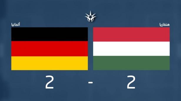 يورو 2020: أنهت ألمانيا 2-2 مع هِنْغاريا وستواجه إنجلترا في ربع النهائي