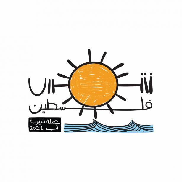 """شمس فلسطين"""".. مبادرة رائدة للأطفال عن وحدة فلسطين وشعبها وقضيتها"""