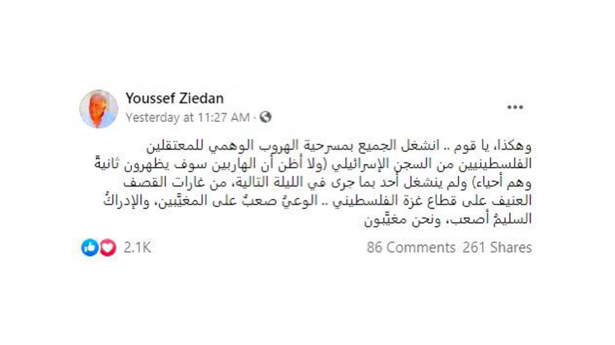 الكاتب المصري يوسف زيدان: الأسرى الفلسطينيين الستة بالممثلين وما قاموا به مسرحية