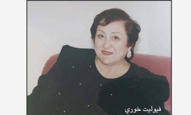 أول سيدة قامت بدراسة الصيدلية وقامت بتطبيب الناس في ساحة العين في الناصرة